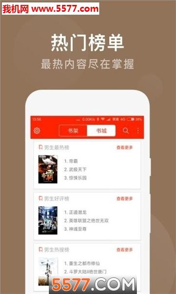 YY小说阅读大全安卓版截图2