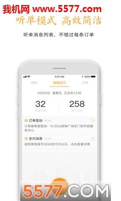 柚橙出行app截图1