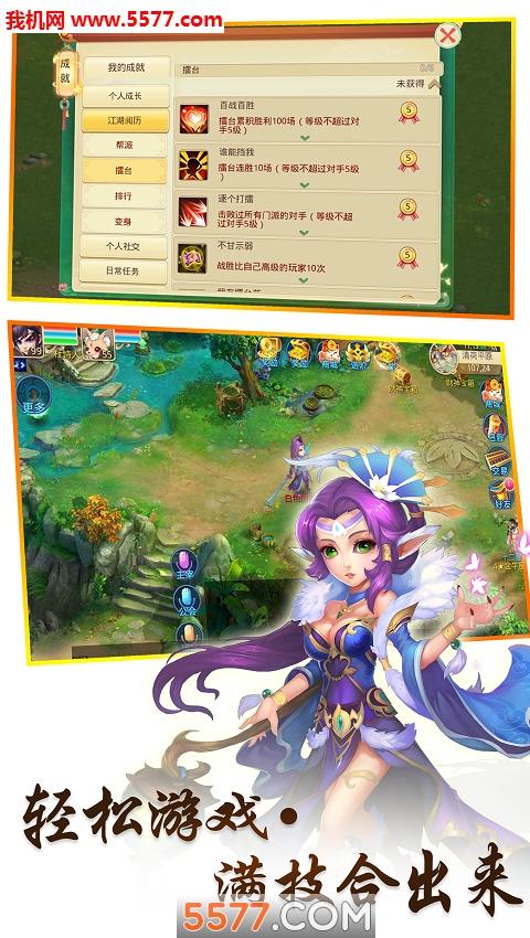 百炼成仙博狗bodog手机网页版公益服bt版截图1