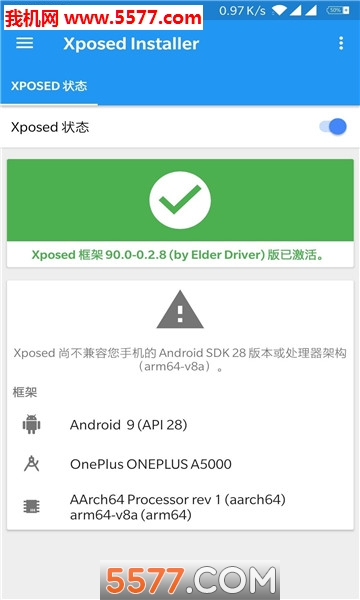 EdXposed管理器app下载|EdXposed Manager安卓版v4 4 8_5577安卓网