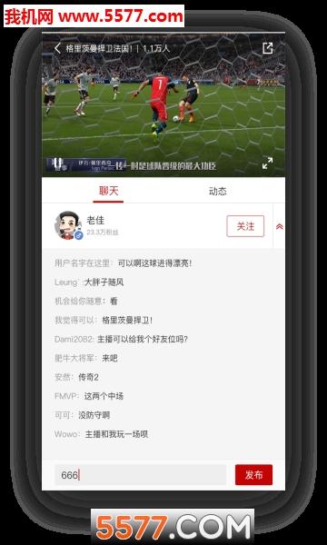 腾讯体育鹅软件截图1