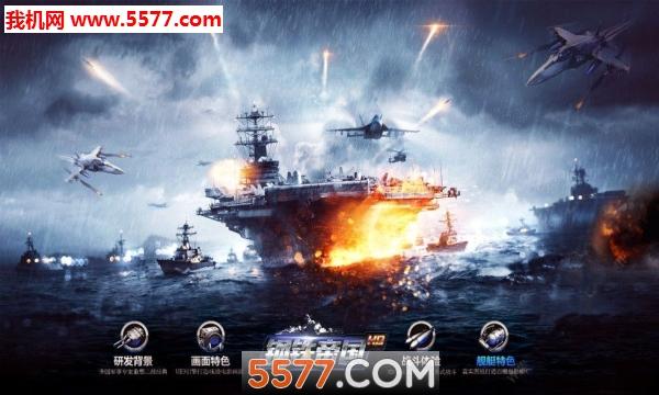 危急救援之钢铁海战官网版截图0