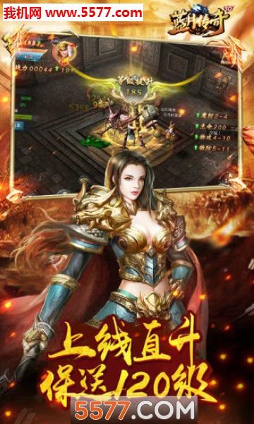 腾讯蓝月传奇3d官网版截图4