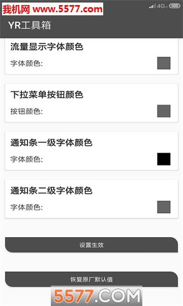 MIUI美化工具安卓版截图0