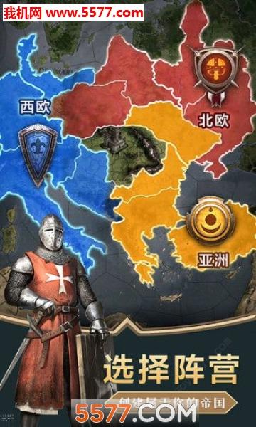 帝国征服者之战火与帝国官网版截图1