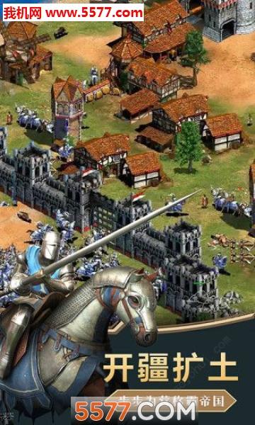 帝国征服者之战火与帝国官网版截图2