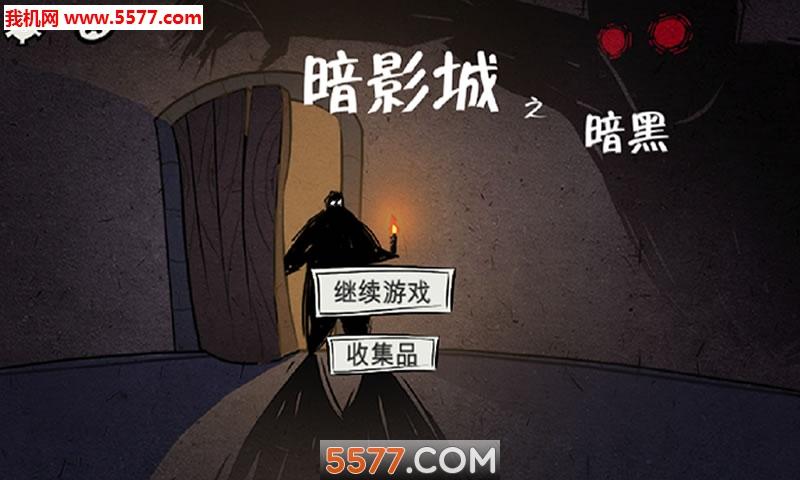暗影城3:暗黑现场安卓版截图1