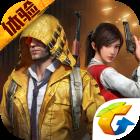 腾讯和平精英游戏v1.1.16官网版