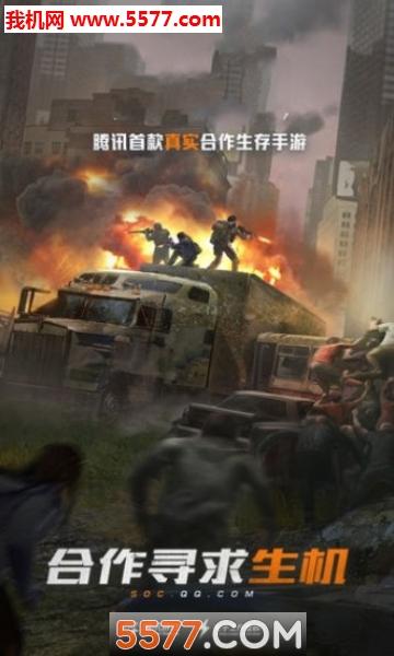 腾讯生存防线游戏官网版截图1