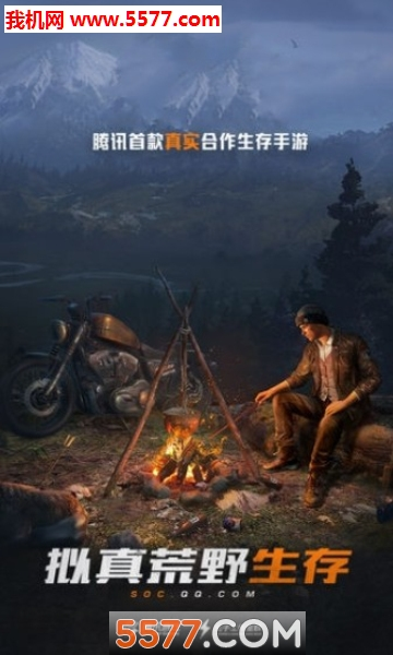 腾讯生存防线游戏官网版截图2