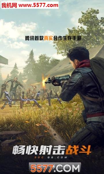 腾讯生存防线游戏官网版截图3
