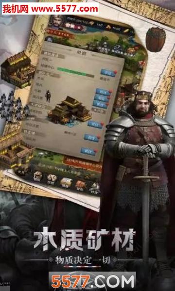 生计战斗之帝国霸略官网版截图1