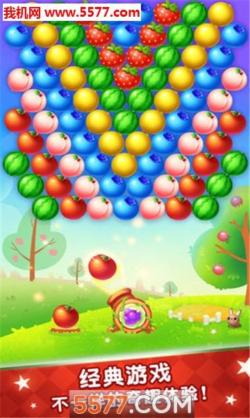 水果泡泡传奇安卓版截图0