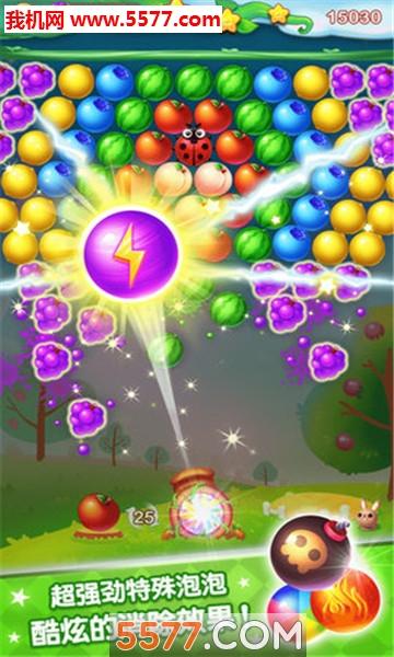水果泡泡传奇安卓版截图4