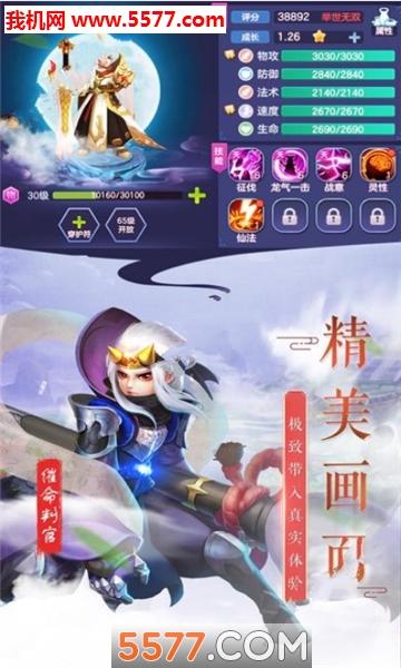 剑踏九州官网版截图1
