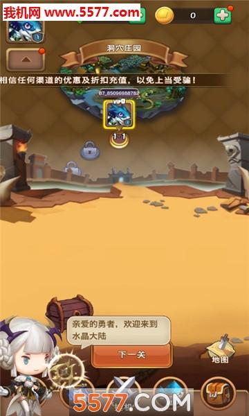 部落战纪手机版截图1