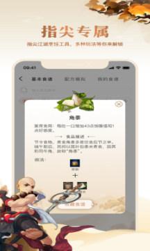 剑网3推栏指尖江湖助手苹果版