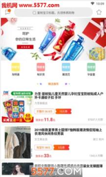 淘集集app苹果版(免费购物)