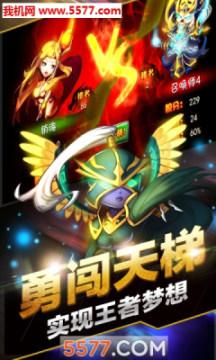 刀塔3邪狩降临手游公益服bt版