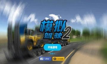 驾驶模拟2游戏