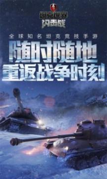 坦克世界闪击战五周年庆典版