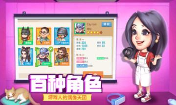 欢乐游戏人官网版