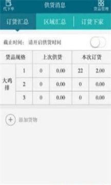 订货助手app