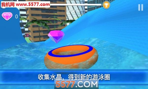 云霄飞车3D水上乐园苹果版截图0