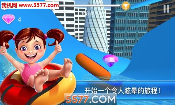 云霄飞车3D水上乐园苹果版