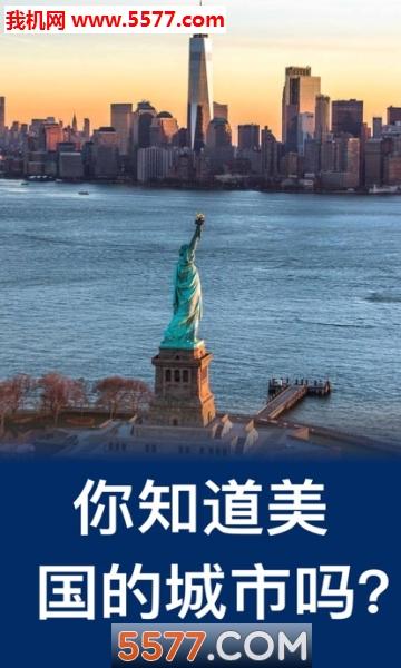 美国城市和州首府苹果版截图2