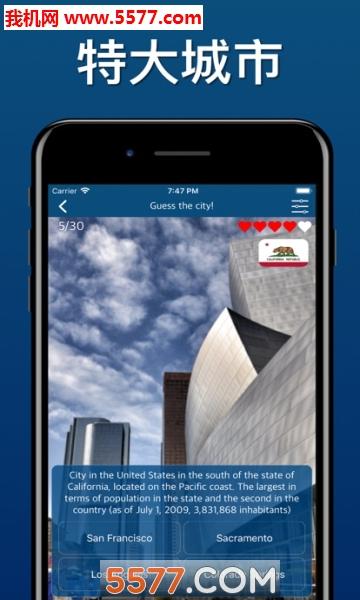 美国城市和州首府苹果版截图3