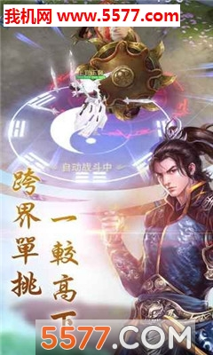 仙灵外传妖灵仙录官网版截图1