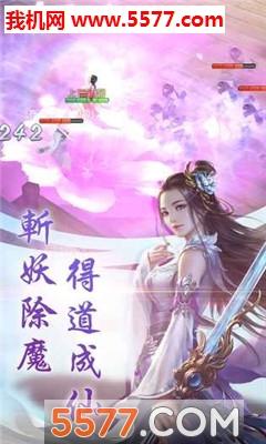 仙灵外传妖灵仙录官网版截图2