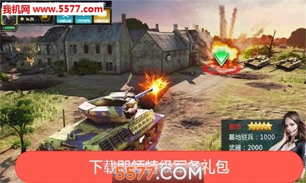 坦克征服官网版截图0