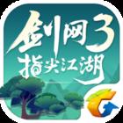 剑网3指尖江湖公益版