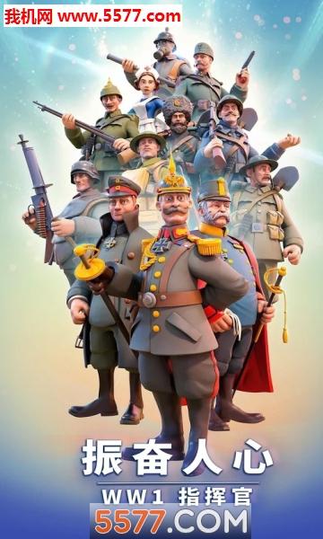 国家博弈WW1战略(Game of Trenches)截图2