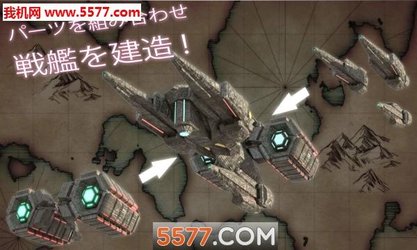 天空舰队编年史游戏截图1