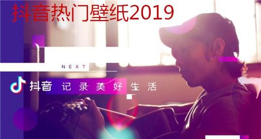 抖音�衢T壁�2019
