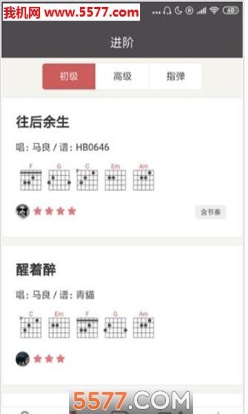 和弦宝典安卓版截图2