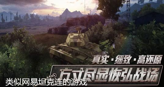 网易坦克连类似的手游_游戏/手游官方/官方网站