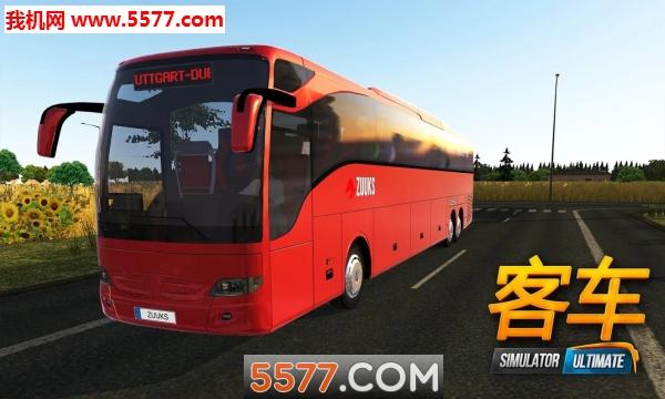 公交车模拟器Ultimate安卓版