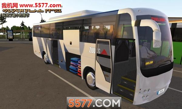 公交车模拟器Ultimate安卓版截图1