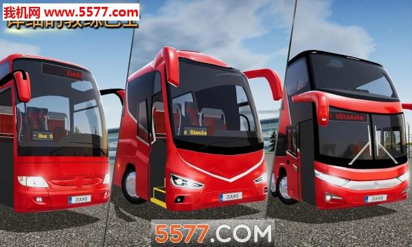 公交车模拟器Ultimate安卓版截图2