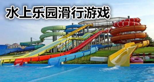 水上樂園滑行博狗手機版