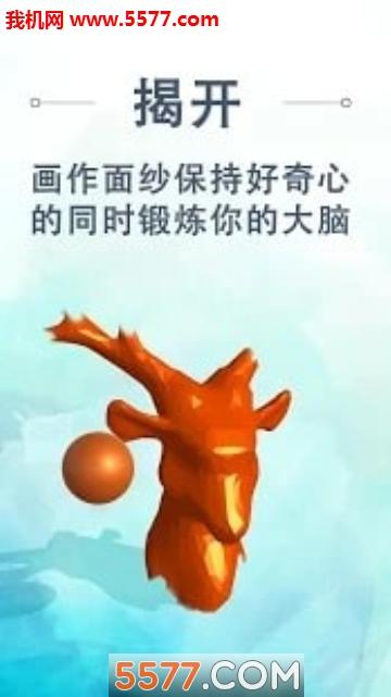 流行藝術畫家3D安卓版(Pop Art Painter 3D)截圖1