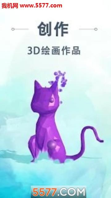 流行藝術畫家3D安卓版(Pop Art Painter 3D)截圖2