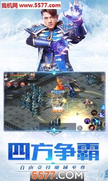 天王�髌�ios版截�D2