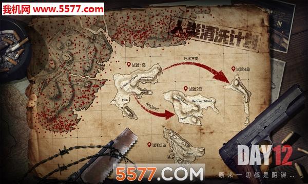文明重启游戏截图2