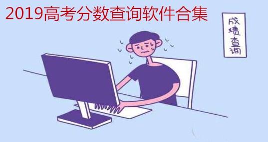 2019高考分数查询软件合集