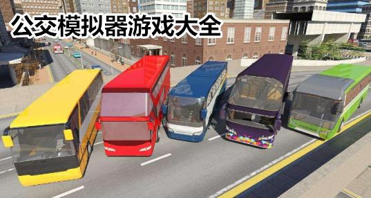 公交模�M